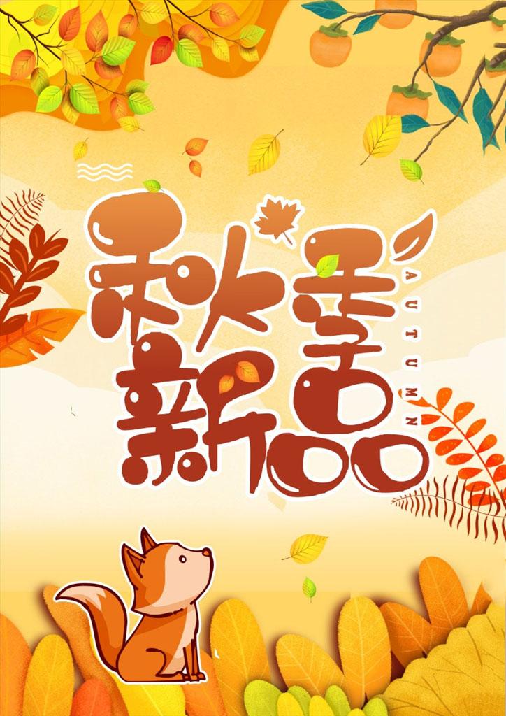 秋季新品海报设计矢量素材