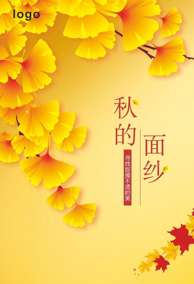 秋的面紗秋季海報矢量素材