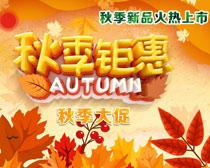 秋季钜惠矢量素材