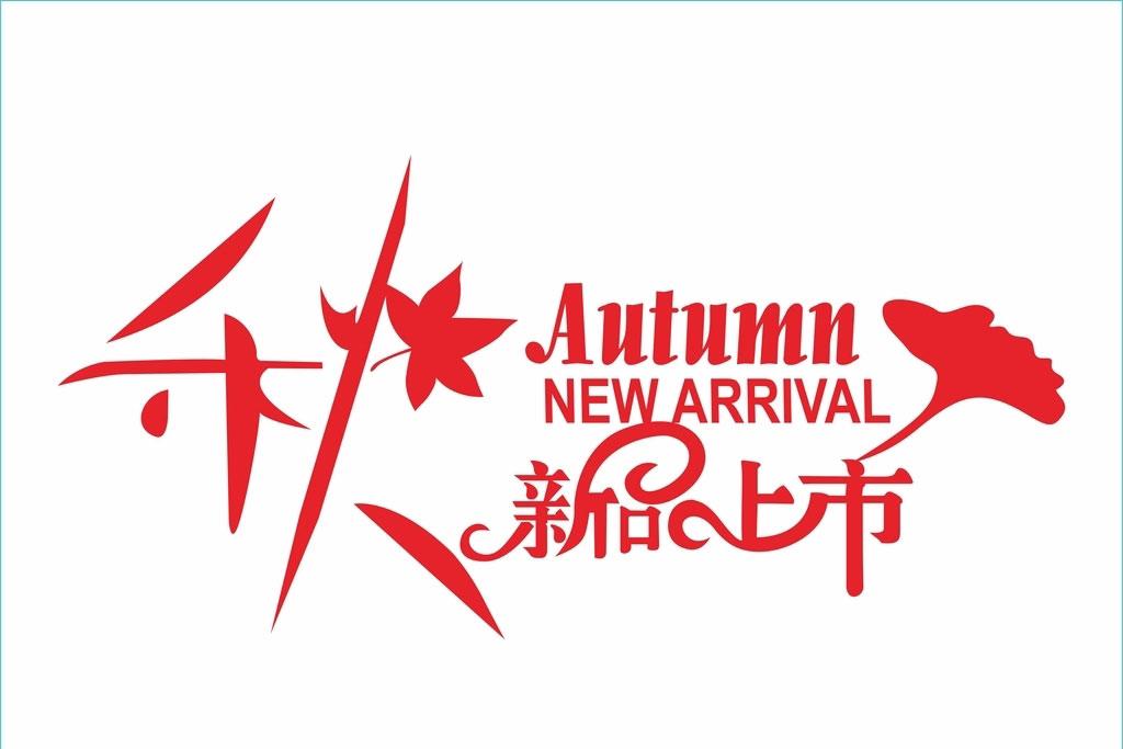秋季新品上市海报字体设计矢量素材图片