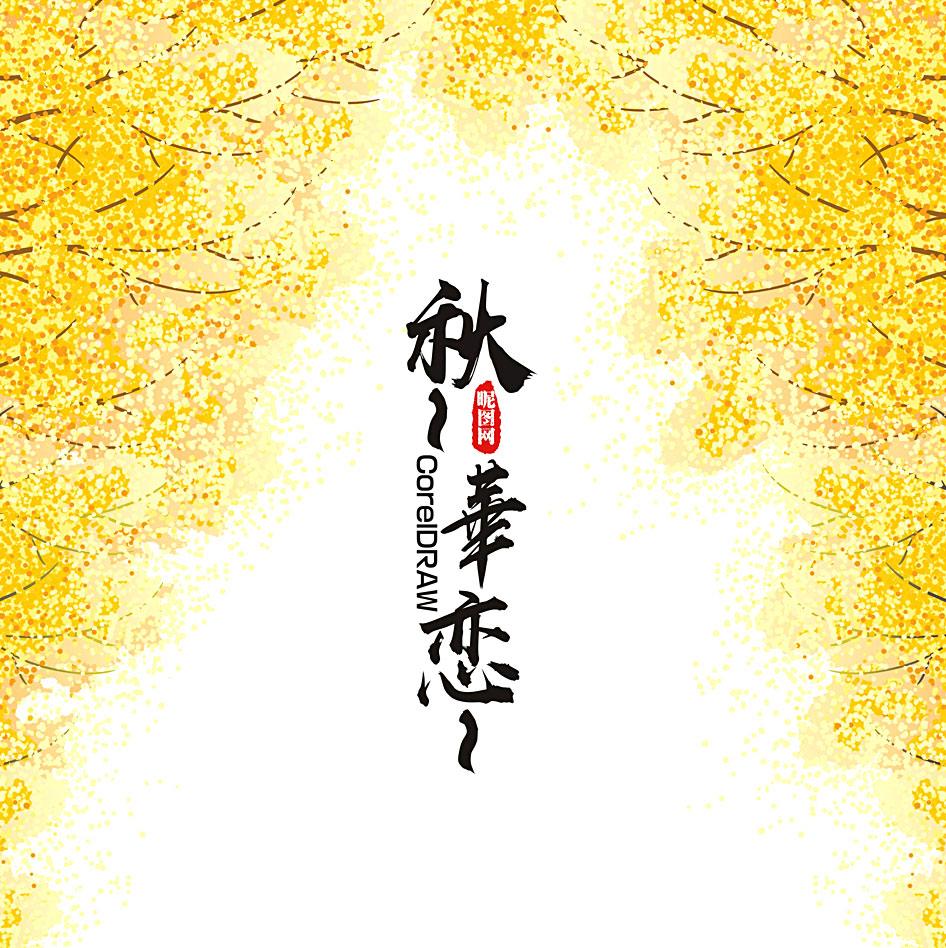 秋季恋海报设计矢量素材