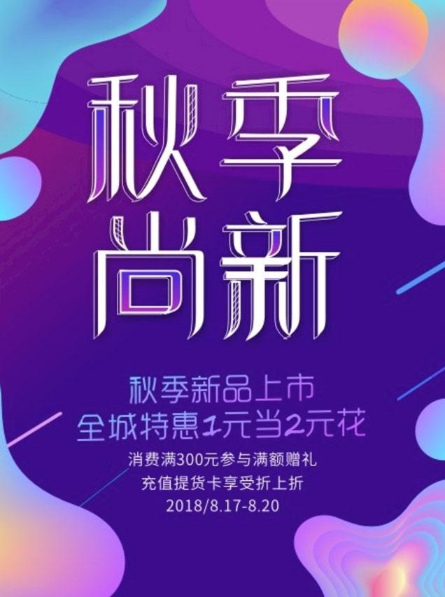秋季尚新海报矢量素材