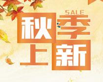 秋季上新活动海报矢量素材