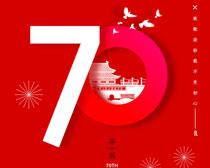 70周年庆海报设计PSD素材