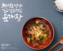 韩国餐饮食物广告PSD素材
