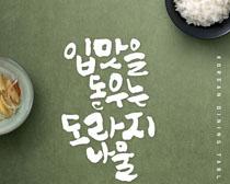韩国食物菜PSD素材