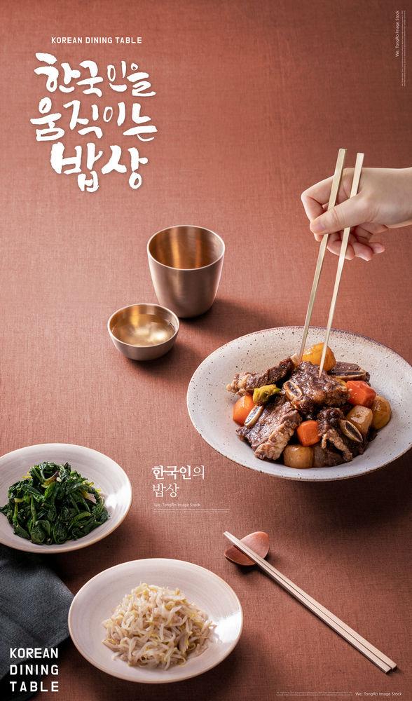 韩国美食餐饮PSD素材