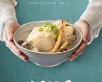 韩国鸡汤PSD素材