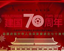 建国70周年海报PSD素材