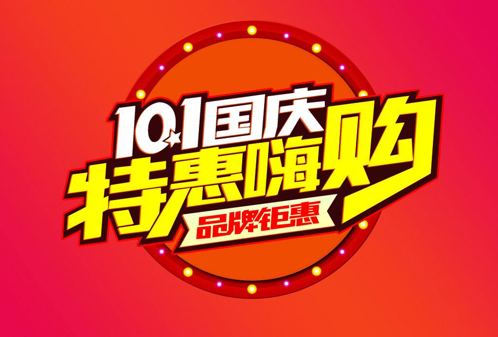 101特惠嗨购海报PSD素材