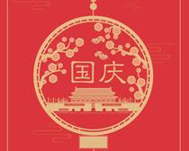 国庆海报背景PSD素材