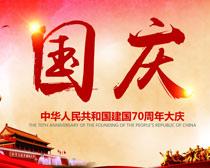 建国70周年大庆海报PSD素材