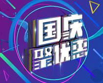 国庆聚优惠海报时时彩投注平台