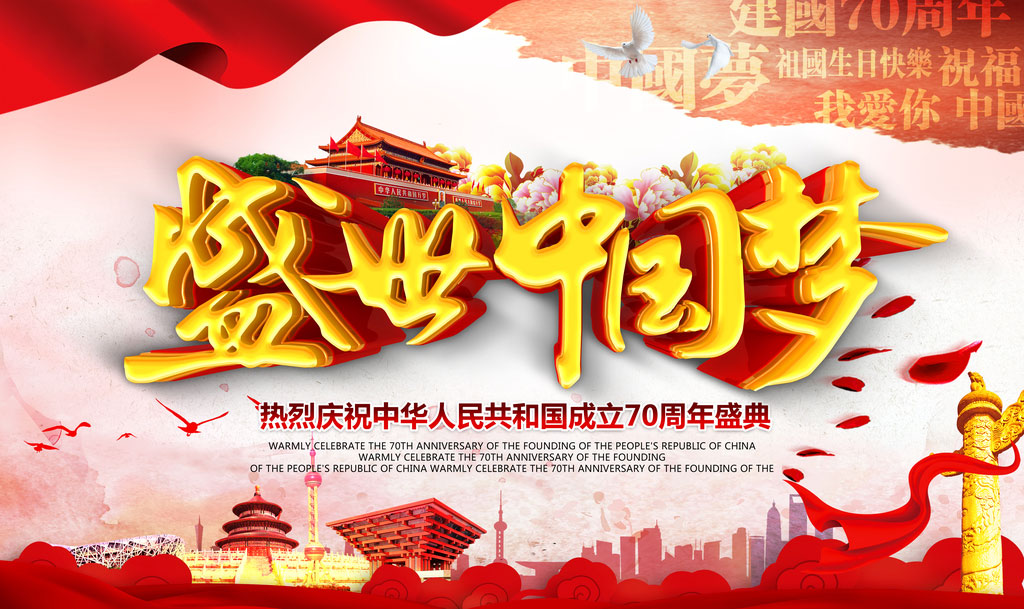 盛世中國夢海報PSD素材