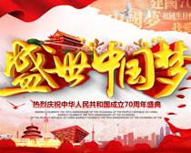 盛世中国梦海报PSD素材
