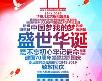 盛世华诞我的中国梦海报时时彩投注平台