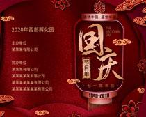 国庆晚会节目单设计时时彩投注平台