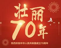 壮丽70年国庆海报时时彩投注平台