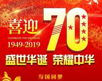 喜迎70周年庆海报PSD素材