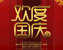 欢度国庆海报PSD素材