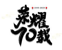 榮耀70載海報字體設計PSD素材