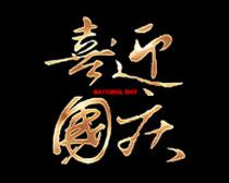 喜迎國慶海報字體設計PSD素材