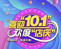 喜迎101歡度國慶海報PSD素材