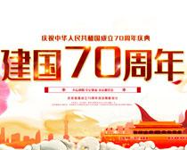 建国70周年PSD素材