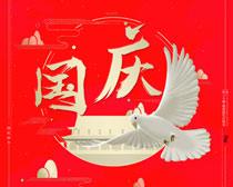 国庆海报设计时时彩投注平台