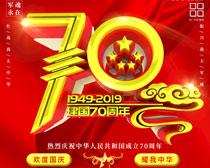 建国70周年庆海报PSD素材