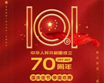101建国70周年海报PSD素材