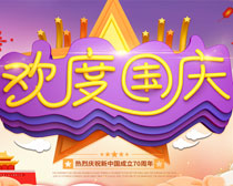 欢度国庆海报时时彩投注平台
