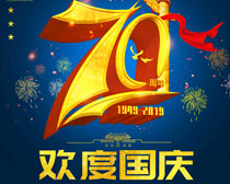 欢度国庆70周年庆海报PSD素材