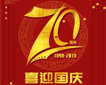 喜迎国庆70周年庆海报时时彩投注平台