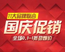 国庆促销海报PSD素材