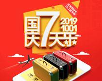 国庆7天乐促销海报PSD素材