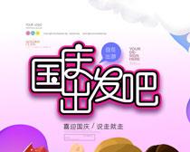 国庆出发吧海报时时彩投注平台