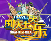 国庆七天促销海报时时彩投注平台