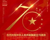 庆祝国庆海报PSD素材