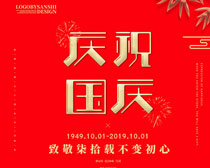 庆国庆活动海报PSD素材