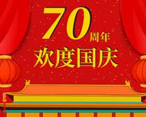 70周年欢度国庆海报PSD素材