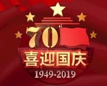 喜迎国庆70周年庆海报PSD素材