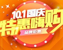 101国庆特惠嗨购海报PSD素材