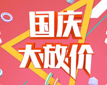 精彩华诞国庆大放价海报时时彩投注平台