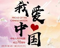 我爱中国海报PSD素材