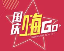 国庆嗨go海报PSD素材