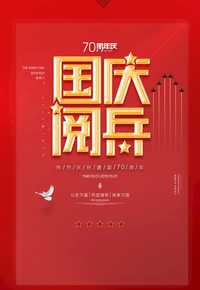 国庆阅兵海报PSD素材