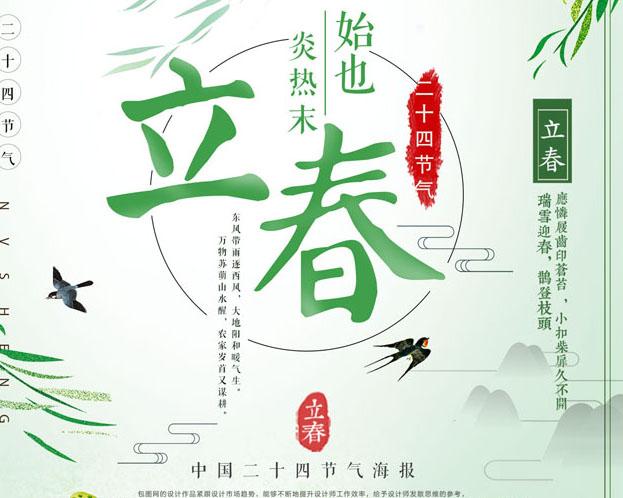 二十四节气立春海报PSD素材