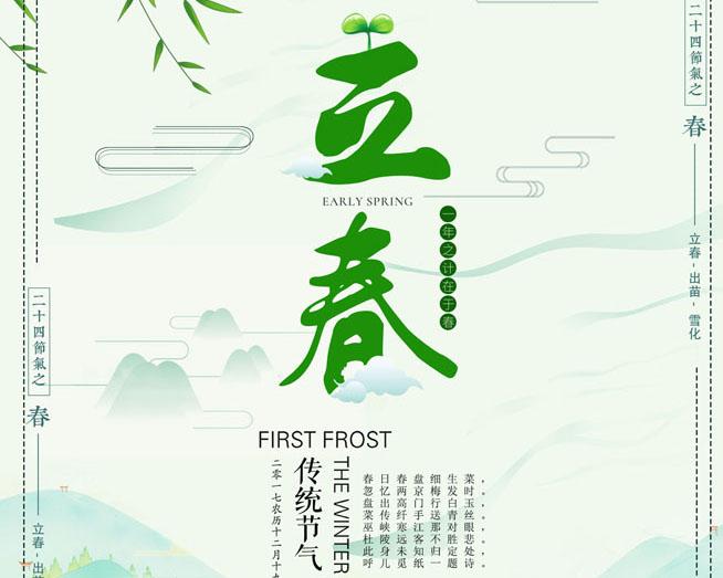 传统节气春天绘画PSD素材