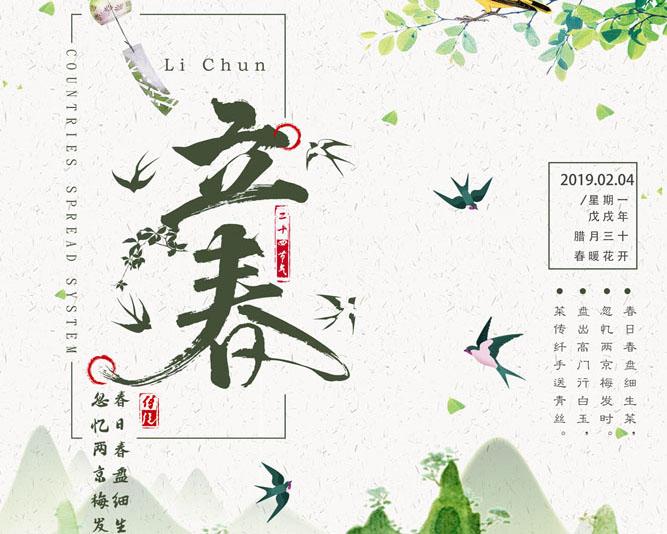 中国风立春风景PSD素材